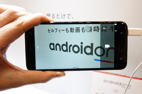 androidone-x2-005