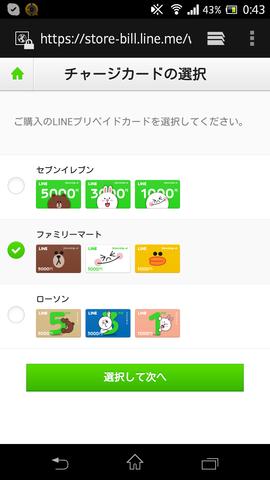 Screenshot_2014-01-24-00-43-16