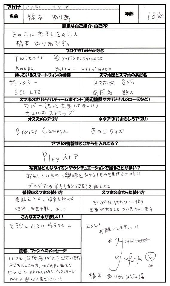 120907_bsp_hashimotoyuria_seet_01_960