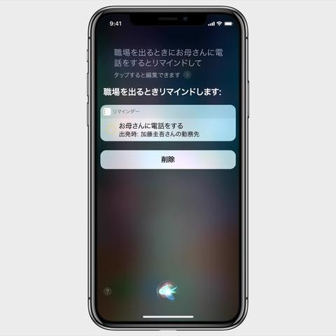 S_BasicsSiri-Compact-B@3x_iphone
