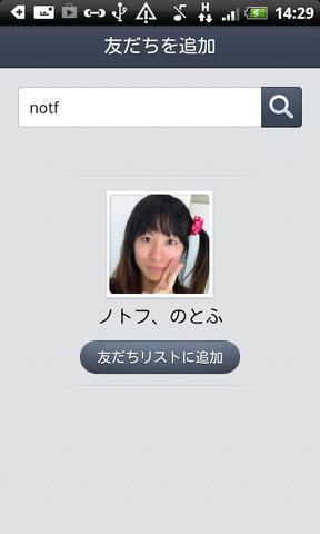 device-2013-01-04-142942