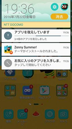20160722_smax_zenfonegotv027