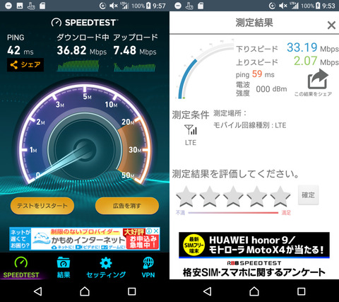 xperia-speedtest-007