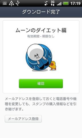device-2013-01-16-171934