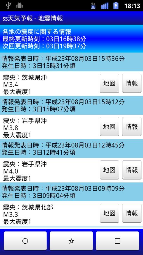 livedoor.blogimg.jp/smaxjp/imgs/8/a/8a644325.png