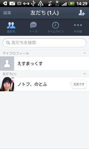 device-2013-01-04-142954
