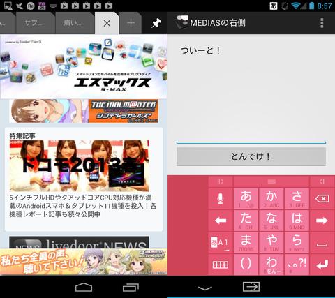Screenshot_2013-04-26-08-57-46
