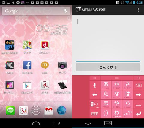 Screenshot_2013-04-26-09-35-27