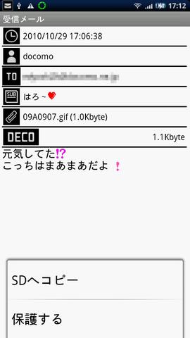 spmode_mail_002