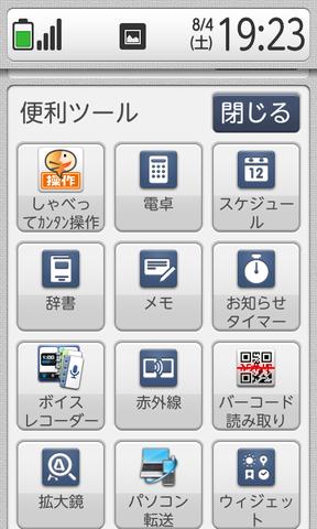 Screenshot_2012-08-04-19-23-41