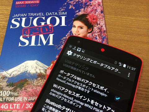Nexus 5+SUGOI SIMはテザリング利用可能