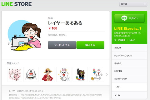 141109_line_stamp_04_960