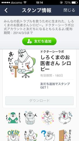 写真 2014-02-04 19 14 45