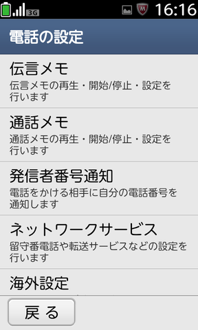 Screenshot_2012-08-06-16-16-32