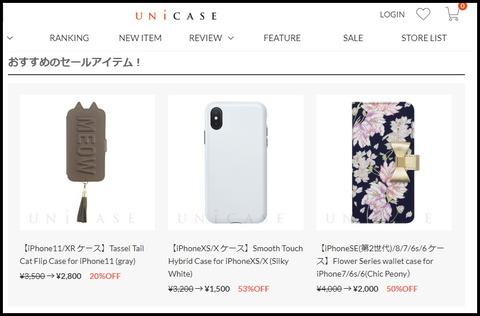 201125_unicase_bf_02