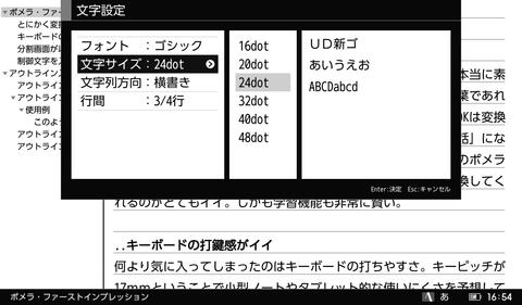 pomera-ss-035