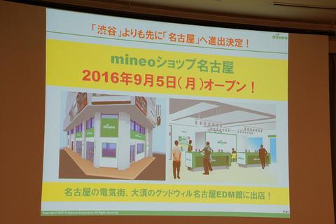 mineo210608-018