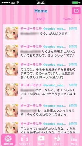 sonico_twitter_11_960