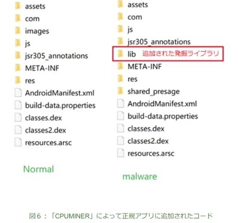 androids_cpuminer-02