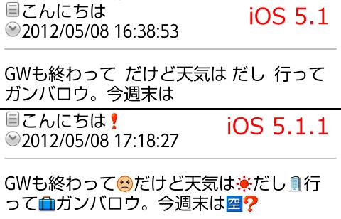 ios511_emoji_003