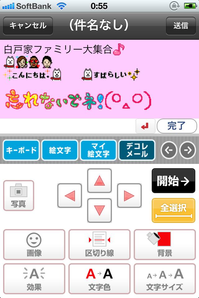 livedoor.blogimg.jp/smaxjp/imgs/c/b/cb255f7b.png