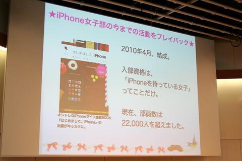 120825_iphone_jyoshibu_04_960