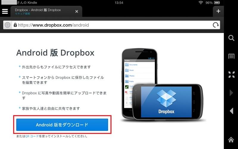 Dropboxアプリ、オフラインでもフォルダごと利用 …