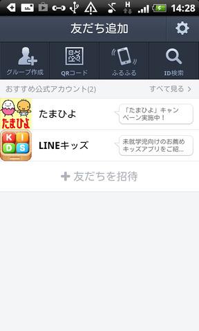 device-2013-01-04-142908