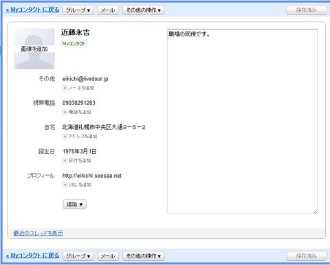 addressbook3_005