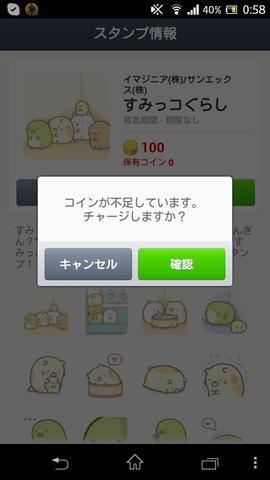 140124_line_pepaid_card_sp_app_05_960