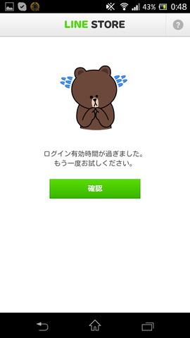 140124_line_pepaid_card_sp_08_960