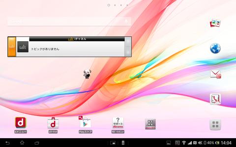 薄くて防水、そしてハイスペック!ソニーモバイルの「Xperia Tablet Z SO-03E」を写真でチェック【レポート】