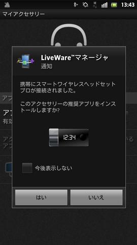 """明天推出!尝试高档智能无线立体声耳机""""MW1"""",也可以与Facebook连接[评论]"""