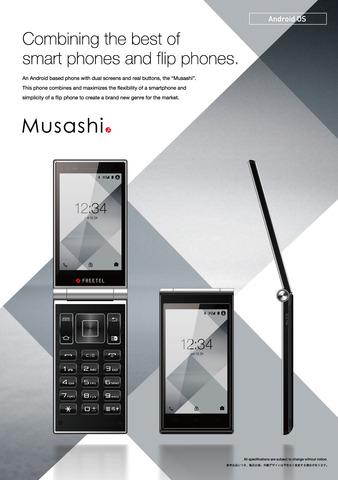 img_phones_musashi