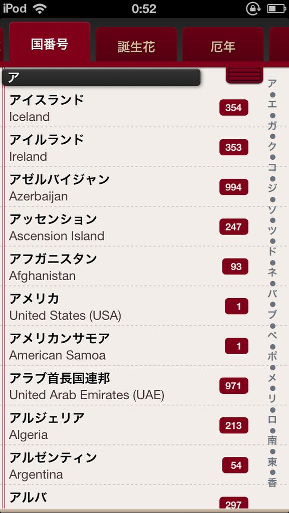 livedoor.blogimg.jp/smaxjp/imgs/d/0/d0aa61f8.png
