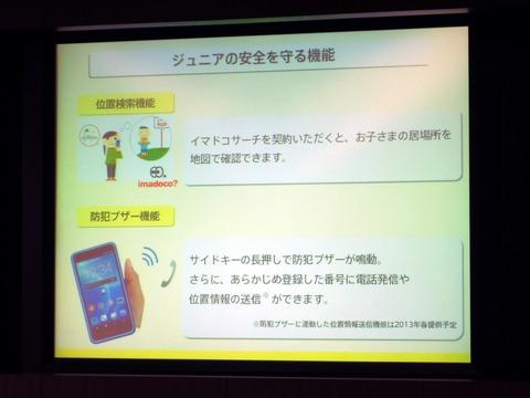 """狙いは""""持たせても安心""""なこと――ドコモの「スマートフォン for ジュニア SH-05E」は本当に必要なプロダクトなのか【コラム】"""