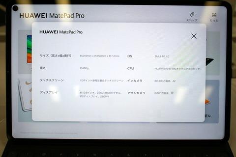 200604_HUAEI_MatePad_07