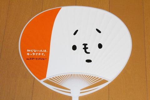 uchiwa_au01