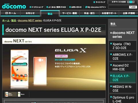 【全部入りでハイパフォーマンス!パナソニックらしい使い勝手も追求したNTTドコモの2013年春モデル「ELUGA X P-02E」特集】