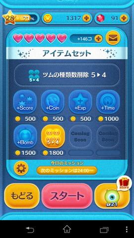 140304_tsumutsumu_05_960