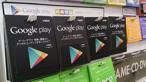 140108_googleplay_giftcards_02_960