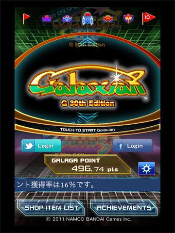ギャラガ生誕30周年記念アプリ galaga 30th collection iphoneアプリ