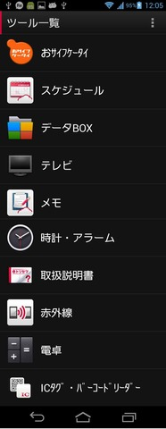 device-2013-06-30-120531