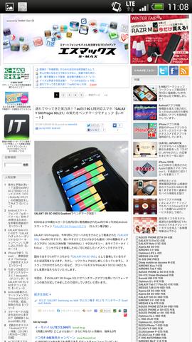 """本日発売開始!au向け5インチフルHD液晶搭載ハイスペックスマホ「HTC J Butterfly HTL21」で画面を""""撮影""""してみよう【ハウツー】"""