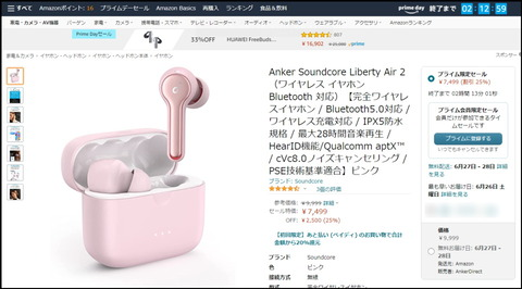 210622_soundcore_liberty_air_2_amazon_01_960