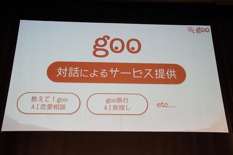 goo-201709-006