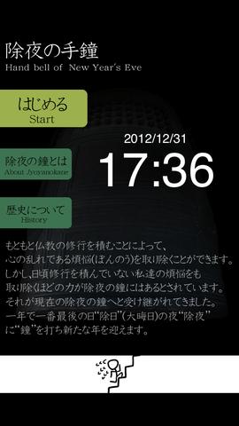 写真 2012-12-31 17 36 32
