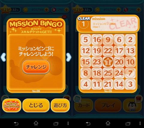 141226_tsumtsum_bingo_06_960