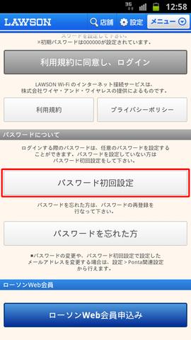 lawson_wifi_password_001