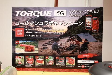 210316_kyocera_torque5g_29_960